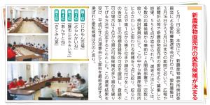 愛称候補決定(平成27年5月広報)